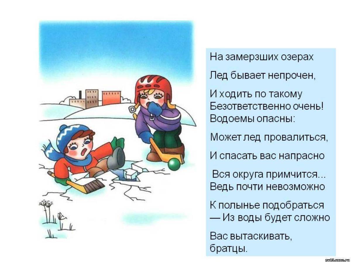 Конспект занятия «безопасность на льду водоемов»