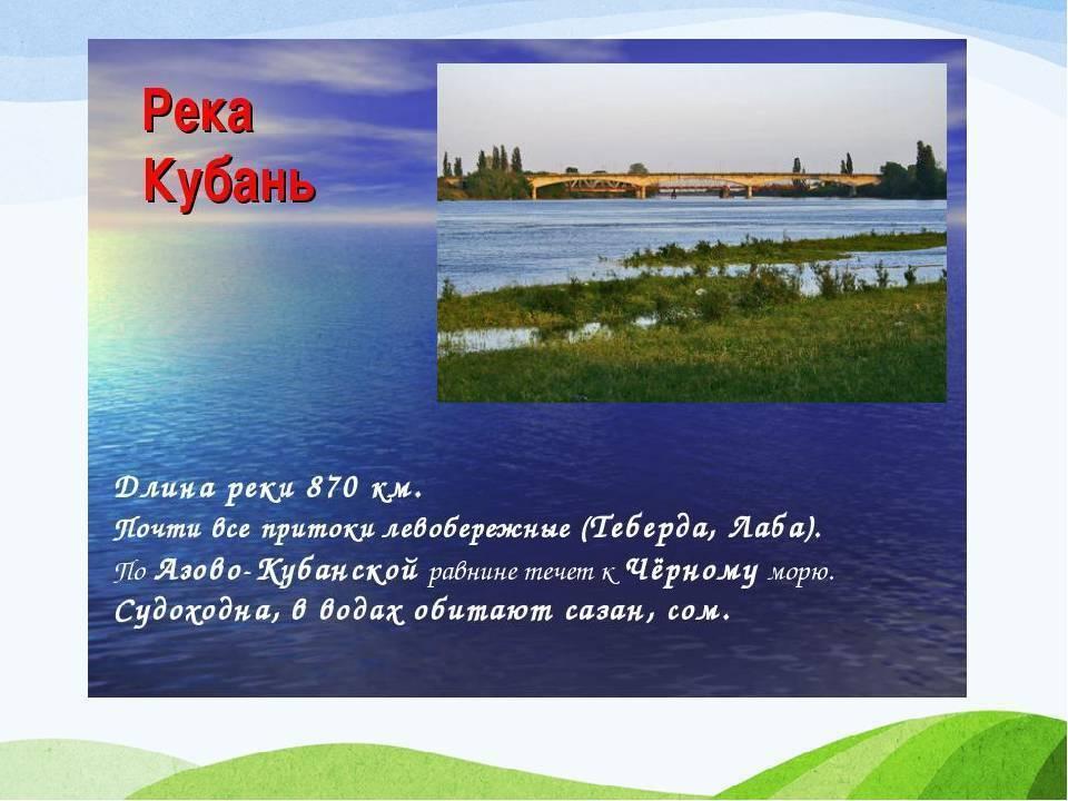 Река кубань » отдых на природе. места, статьи, события.