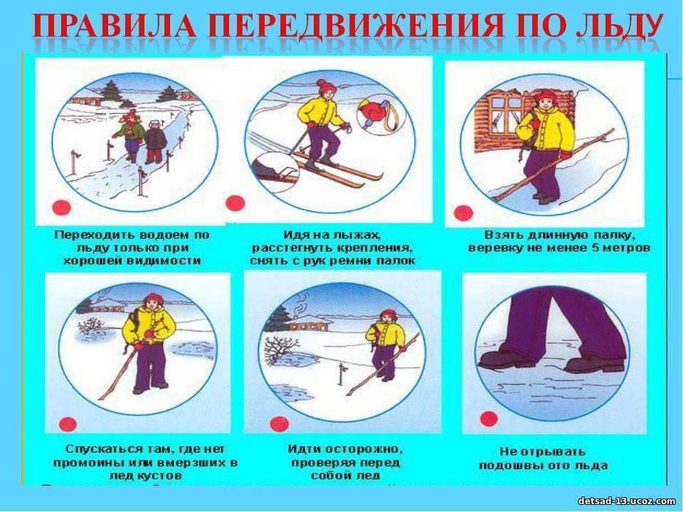 Безопасность на льду в зимний период