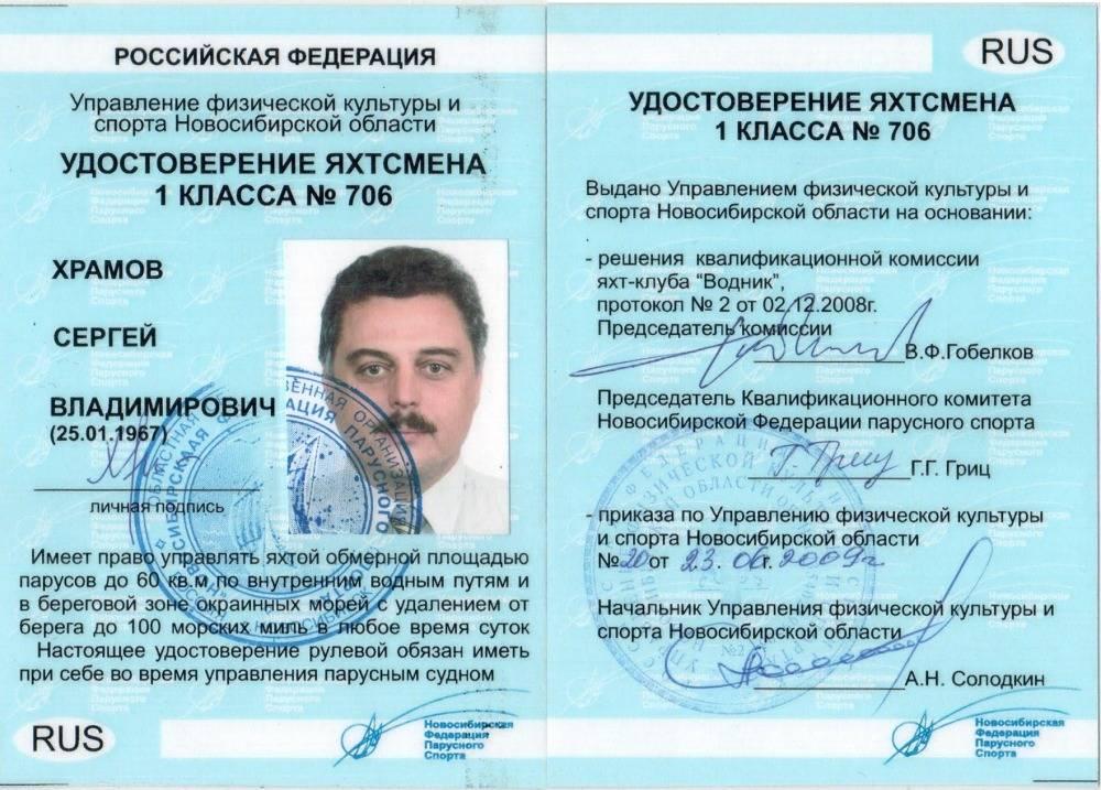 Как получить права на яхту: в россии, международные в москве