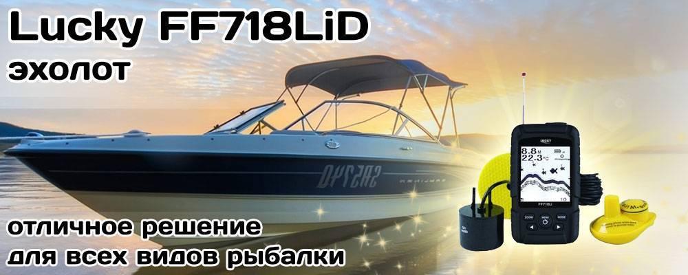 Эхолоты lucky: ffw718 и fishfinder ff1108-1, ff718li-w и lucky ff718, беспроводные и другие модели для рыбалки. отзывы владельцев