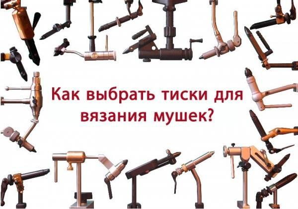 Пошаговая инструкция по вязанию мушек своими руками