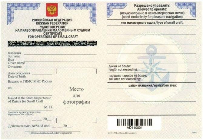 Правила регистрации лодочных моторов в гимс
