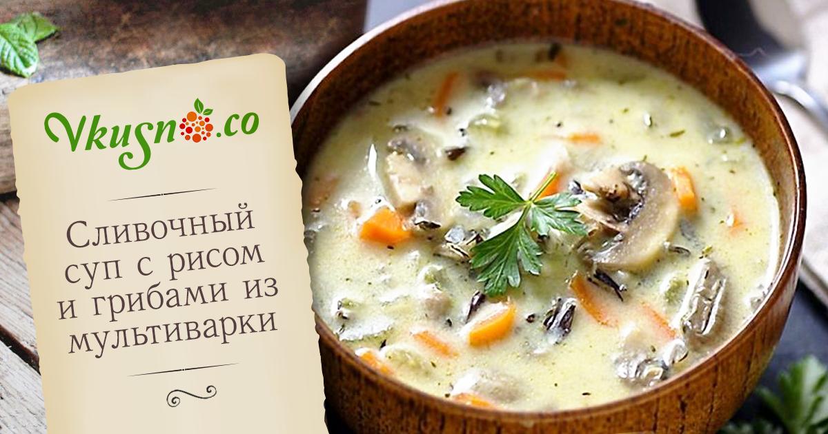 Сливочный суп с сeмгой – кулинарный рецепт