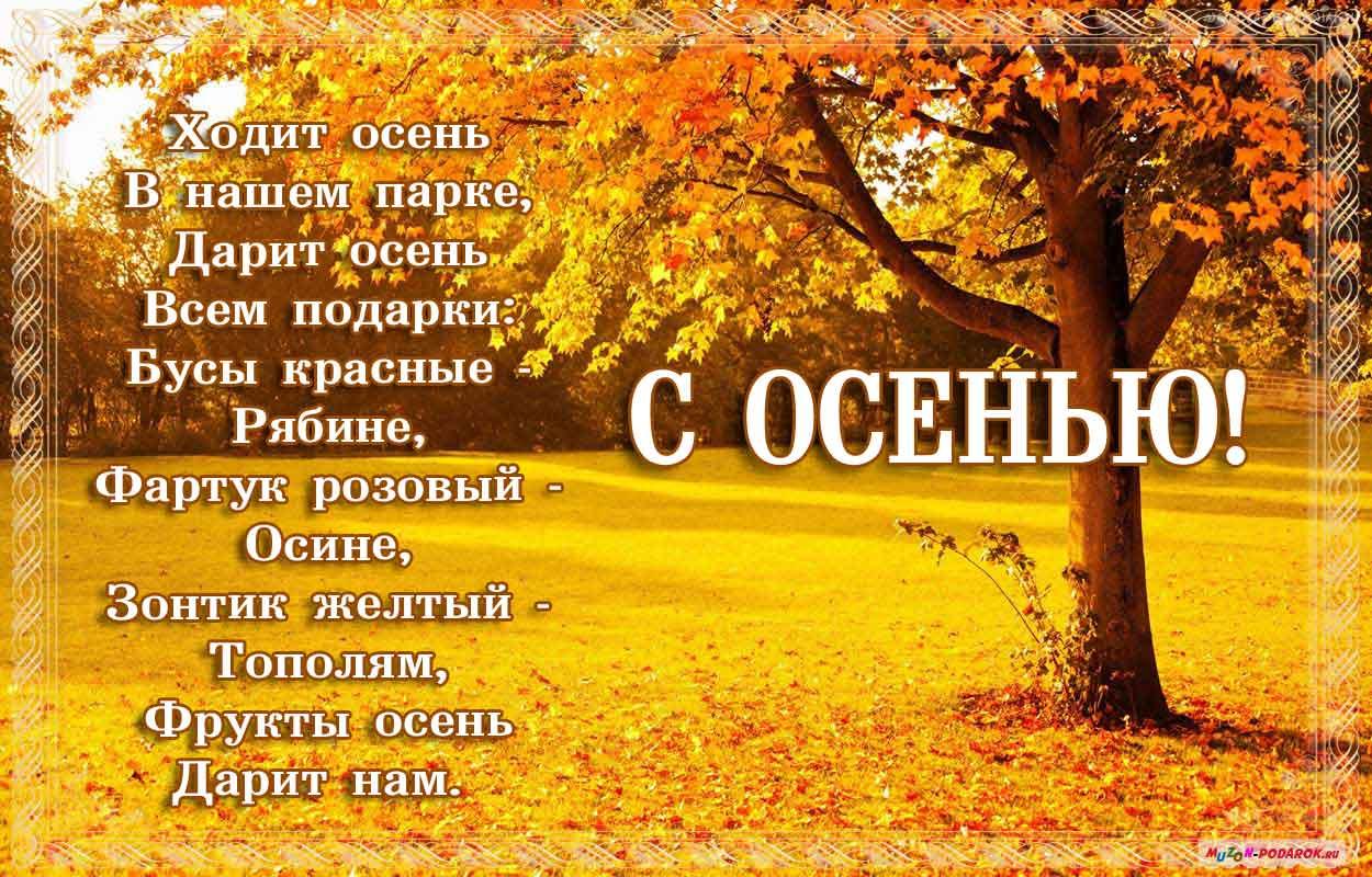 Стихи осень для детей 3-4 лет