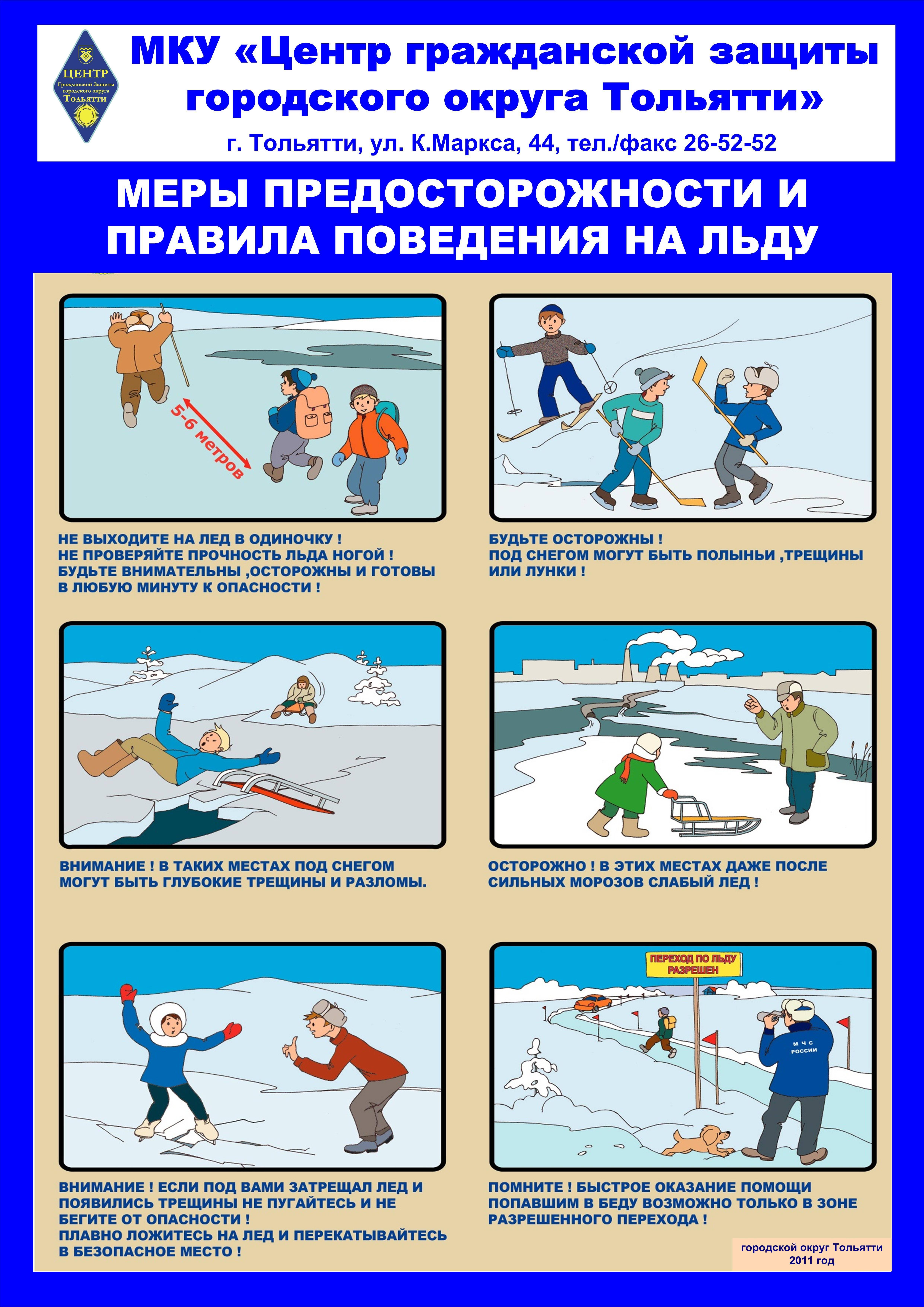 Подлёдный улов. как обезопасить себя на зимней рыбалке?