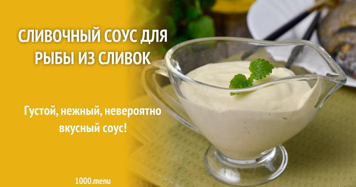 Как приготовить сливочный соус - подборка вкусных рецептов!