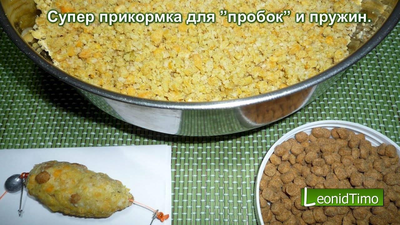 Рецепты прикормки для карпа своими руками в домашних условиях