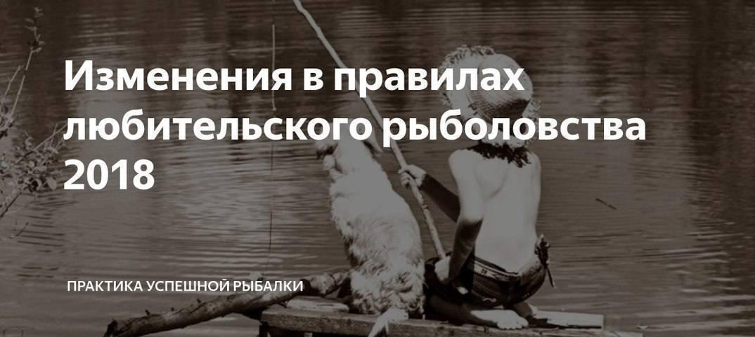 Правила рыболовства в россии