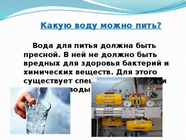 Вскипяченная вода: полезные свойства и противопоказания