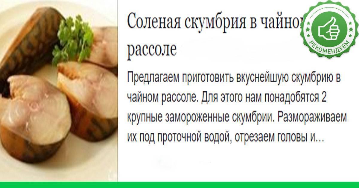 Скумбрия соленая в домашних условиях очень вкусная — 10 рецептов