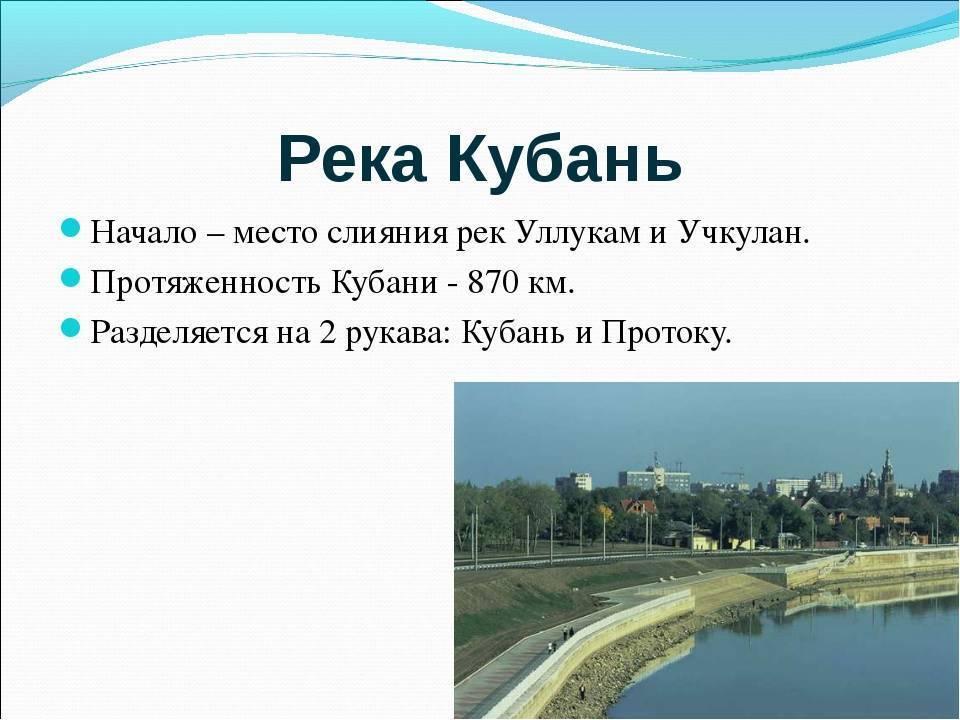 Лаба - река краснодарского края
