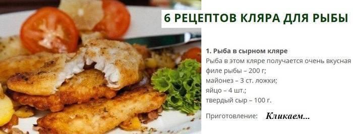 Филе минтая в кляре — 8 рецептов приготовления