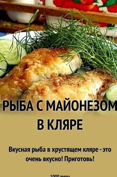 Кляр для рыбы – классический рецепт, на пиве, с майонезом, сыром, крахмалом и луком