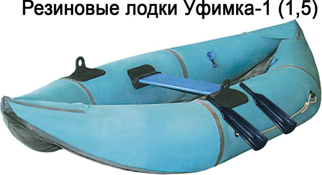 Лодка резиновая уфимка 22 — lodkavmore