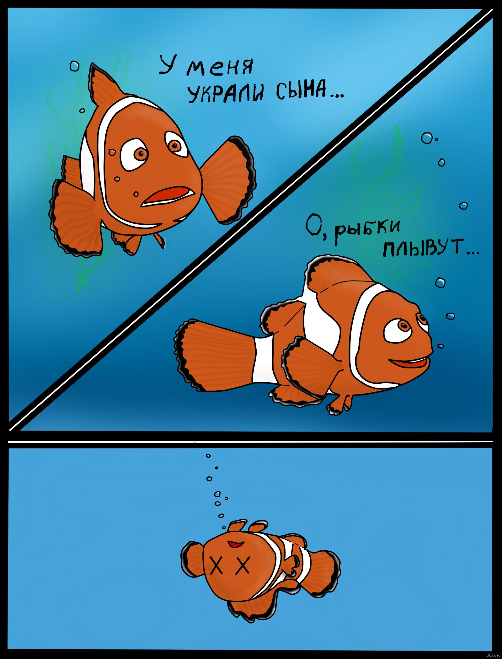 Память у рыб