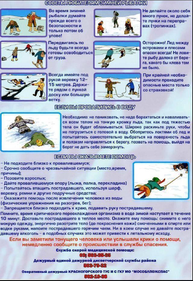 Правила поведения на льду зимой для школьников: тонкий лед, памятка для школьников