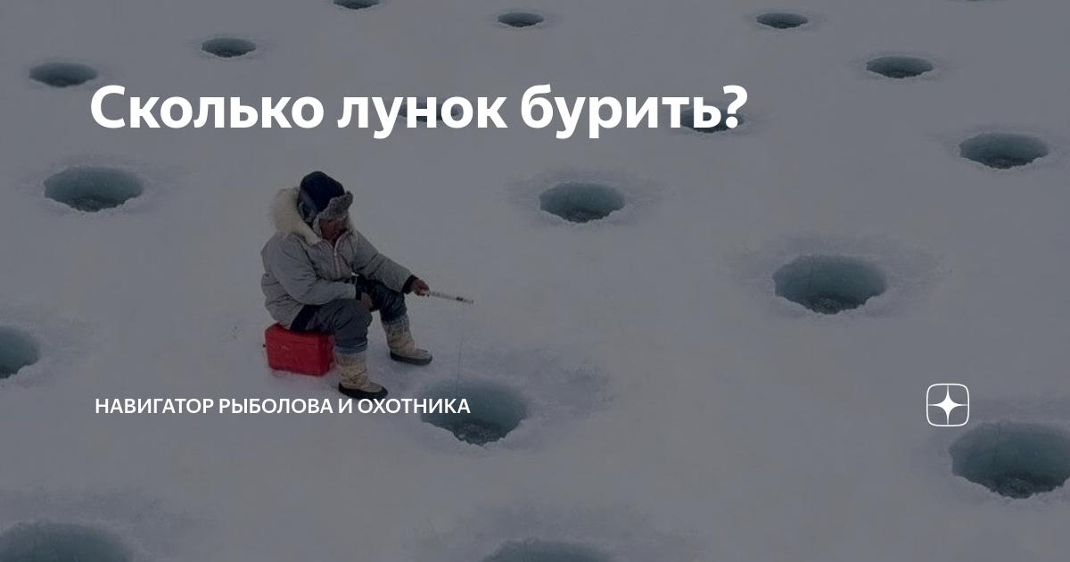 Бурить лунку нужно правильно. полезные советы рыбакам | fishmanual.ru - рыбалка! | яндекс дзен