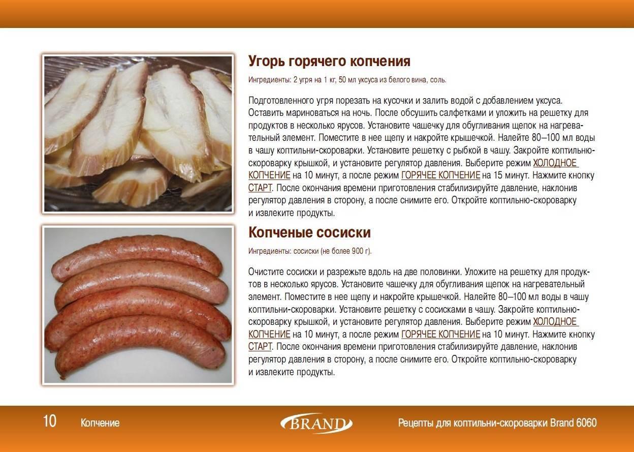 Технология копчения рыбы: подготовка, время и температура
