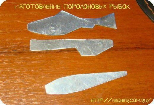 Поролоновые рыбки своими руками: как сделать, как и где ловить