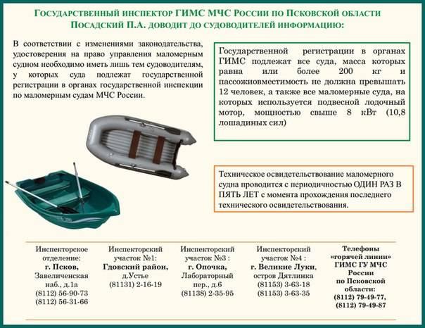 Правильное снятие лодки с мотором с учета