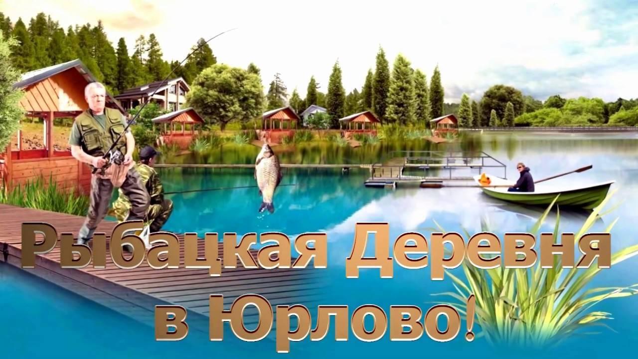 Платная рыбалка на пруду в деревне юрлово