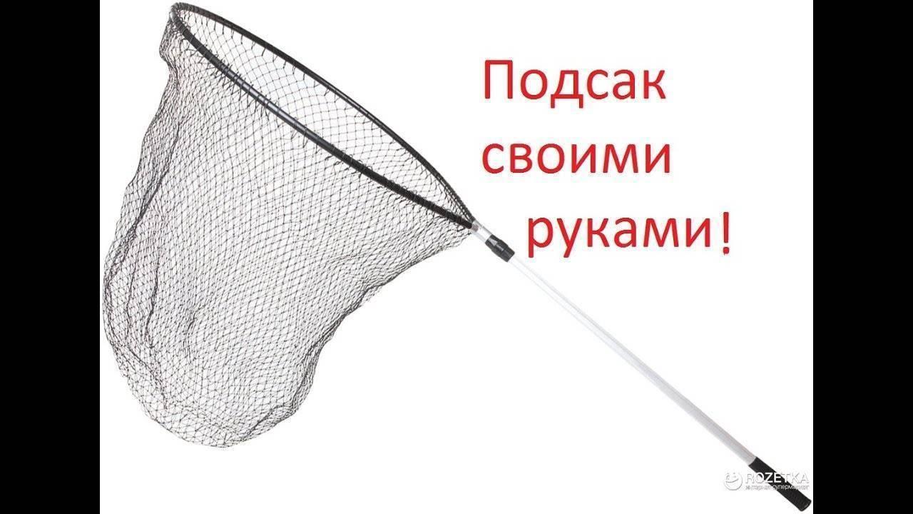 Сачок и подсачек для рыбалки — как сделать своими руками