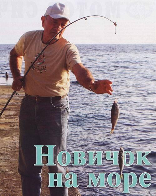 Рыбалка на черном море с берега – практические советы