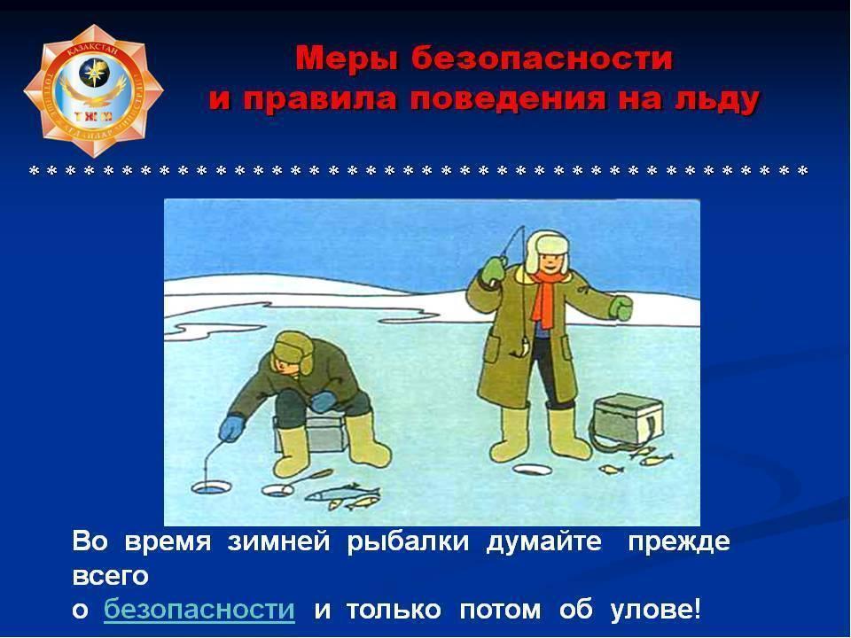 Безопасность на льду на зимней рыбалке правела поведения на льду для безопасной рыбалки фото