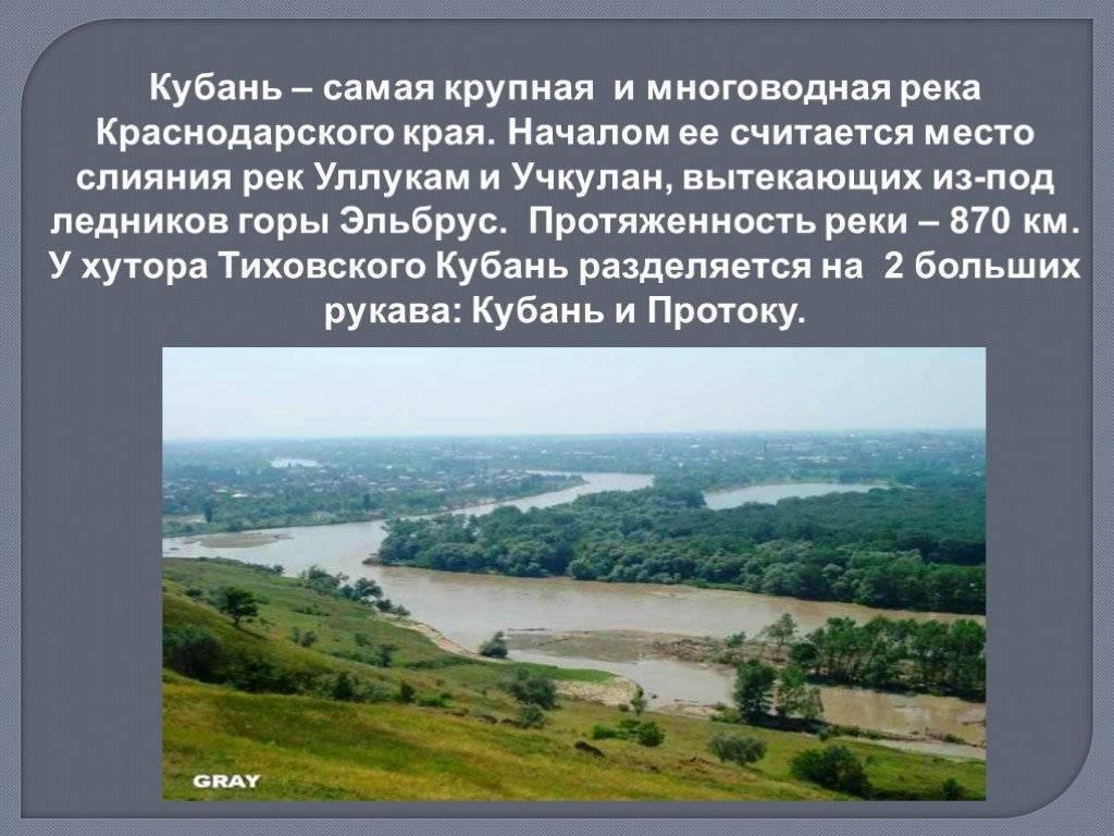 Река кубань: описание, карта, отдых и рыбалка