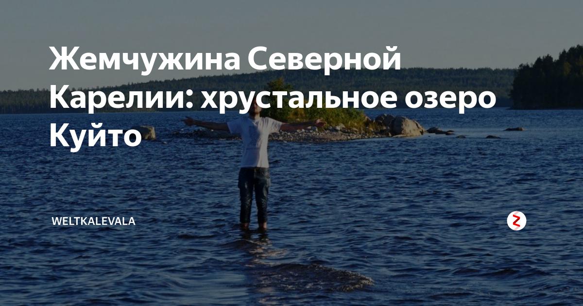 ⓘ энциклопедия | озёра карелии - вики ..
