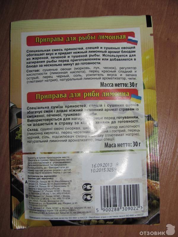 Приправа для рыбы, специи и пряности фоторецепт.ru