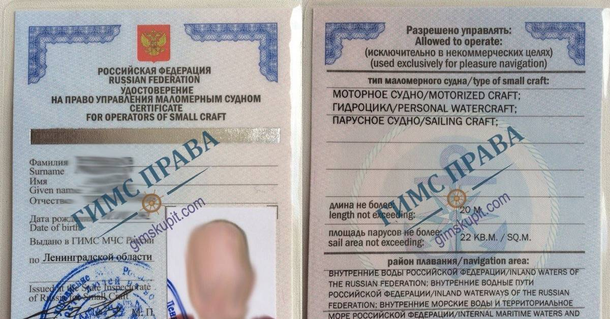 Права гимс, курсы обучения судоводителей маломерных судов в москве