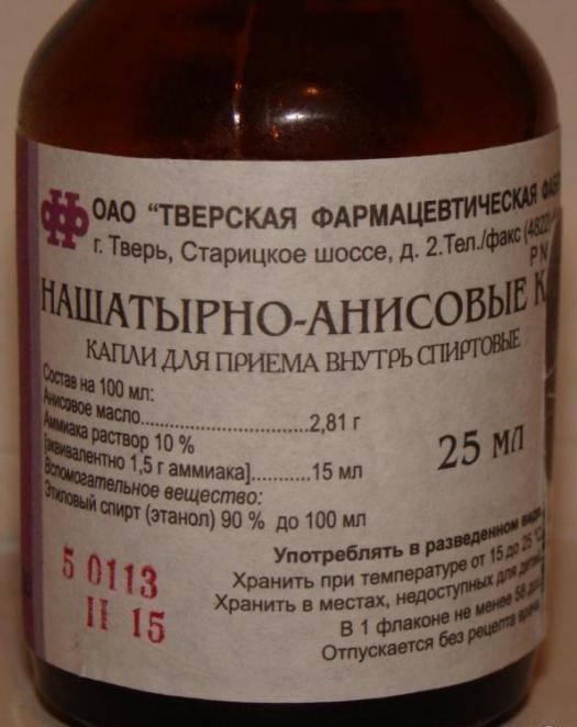 Нашатырно-анисовые капли от кашля: для чего они нужны, от чего помогают? как правильно принимать, средняя цена в аптеках