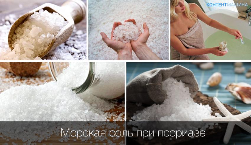 Вытянуть болезнь из тела — лечение солевыми повязками