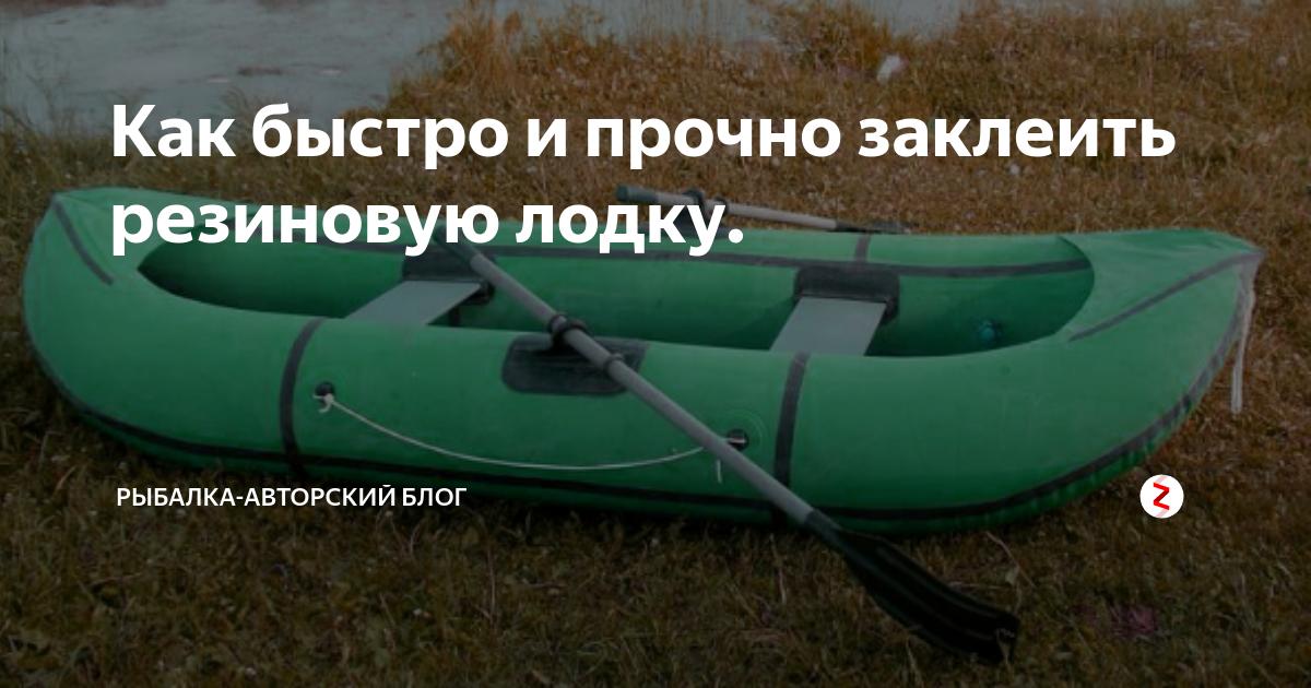 Ремонт резиновой лодки своими руками: выбор клея и алгоритм действий