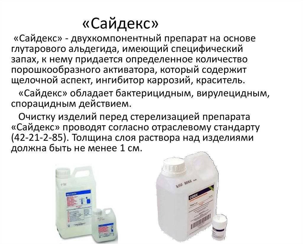 Сайдекс для аквариума и инструкция по применению препарата: для чего нужен, как применять и какова дозировка средства?