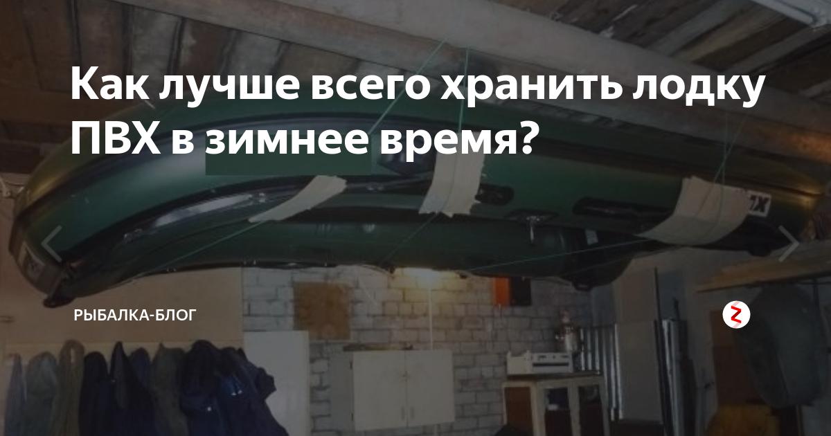 Как хранить лодку из пвх зимой — условия хранения на морозе, под потолком в гараже