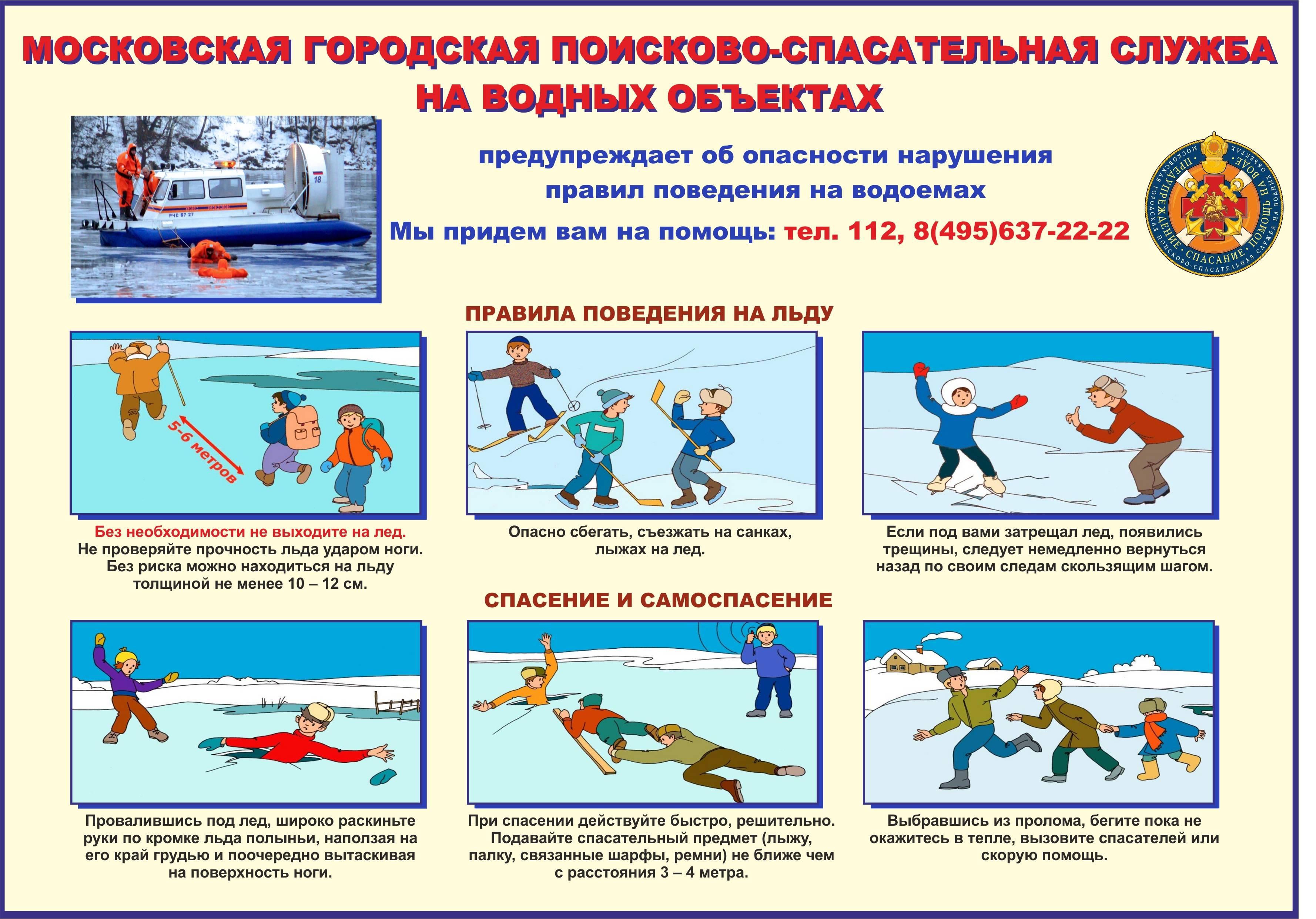 Памятка населению о правилах поведения на льду водоема