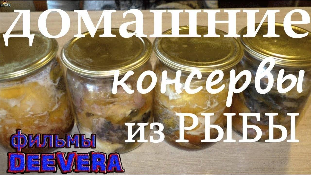 Рыбные консервы в домашних условиях. приготовление рыбных консервов в автоклаве