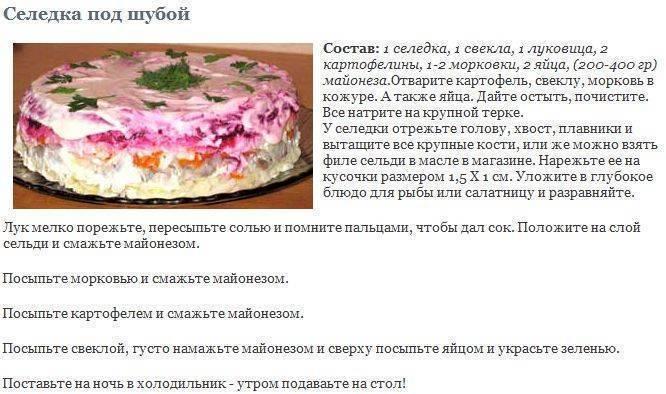 Селедка под шубой - классический рецепт с фото | как приготовить на webpudding.ru