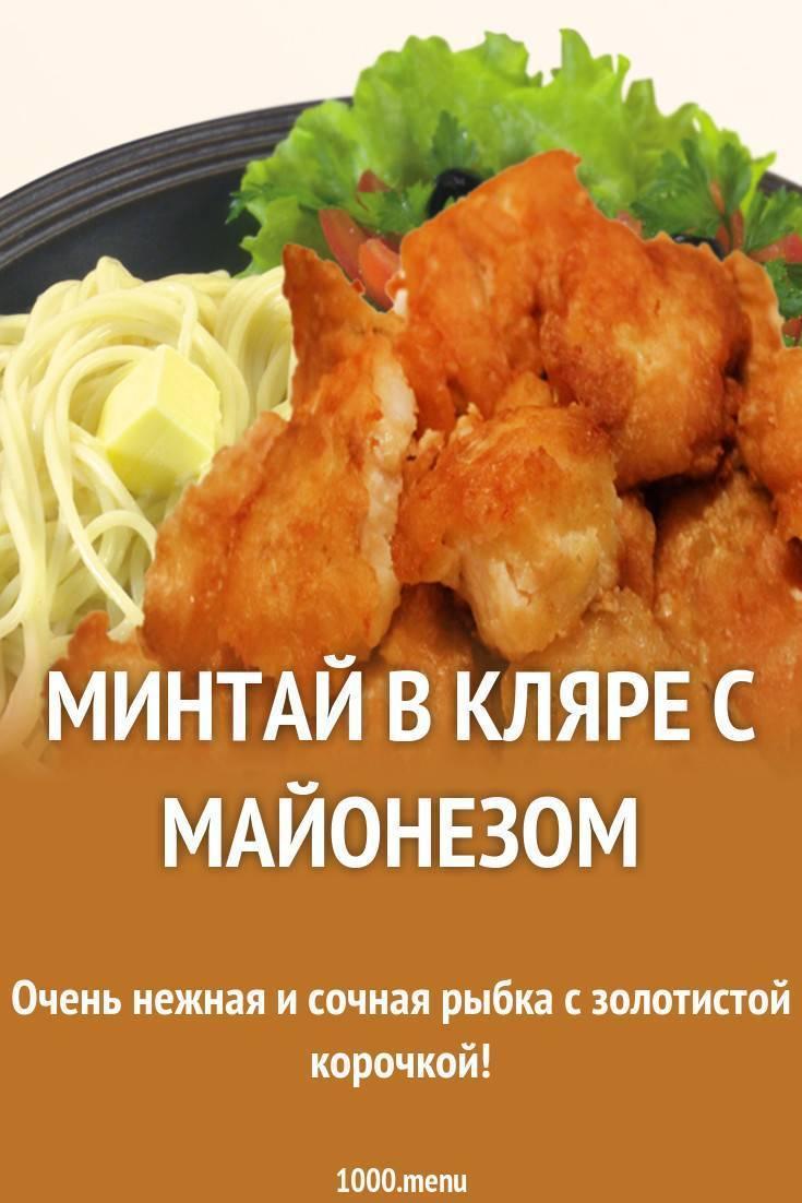 Минтай в кляре на сковороде - 13 рецептов (с фото пошагово)