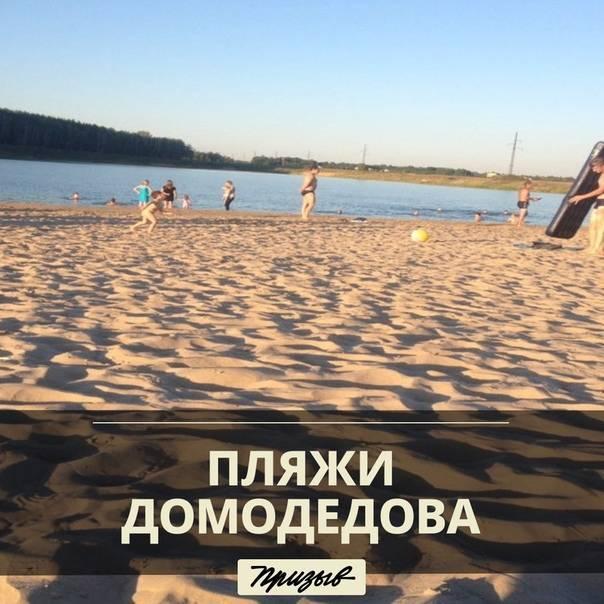 Пляж «бухта радости»