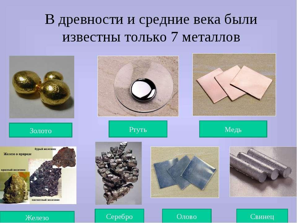 Синтез золота из свинца. из свинца золото: метод получения, необходимые материалы, советы и рекомендации