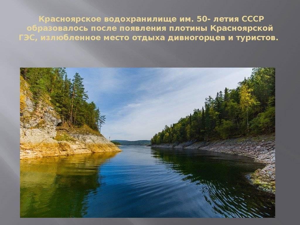Места для отдыха на побережье красноярского моря