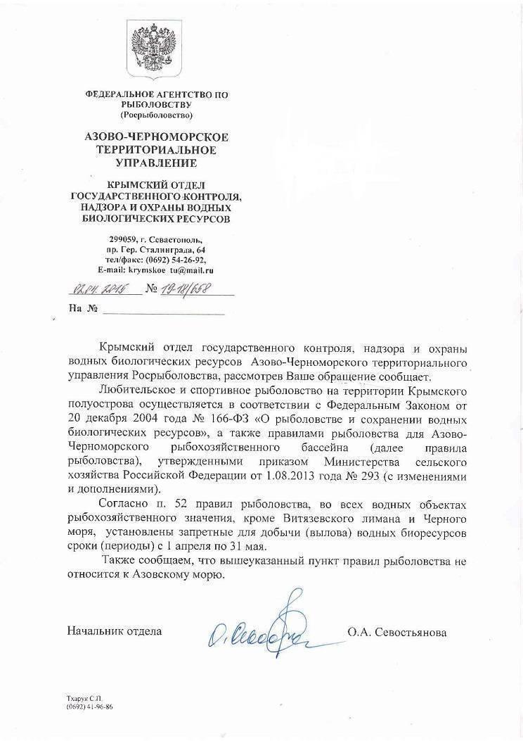 Разрешено ли по закону ловить раков раколовкой | fz-127.ru