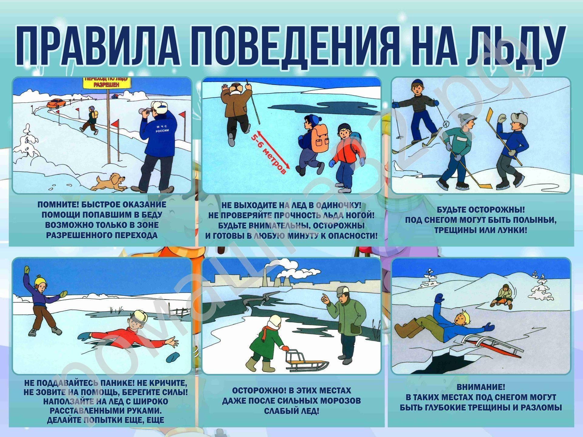 Техника безопасности и правила поведения на льду в зимнее время