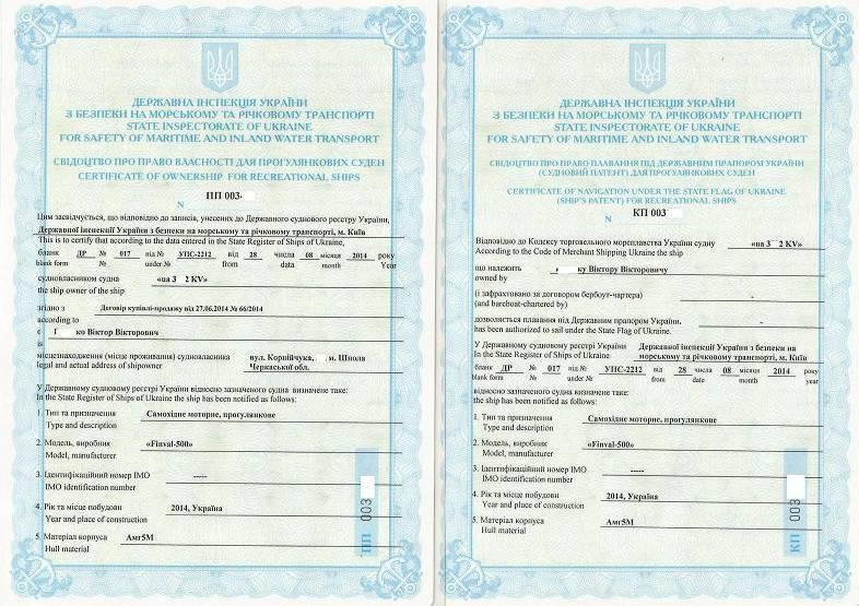 Правила регистрации лодочных моторов