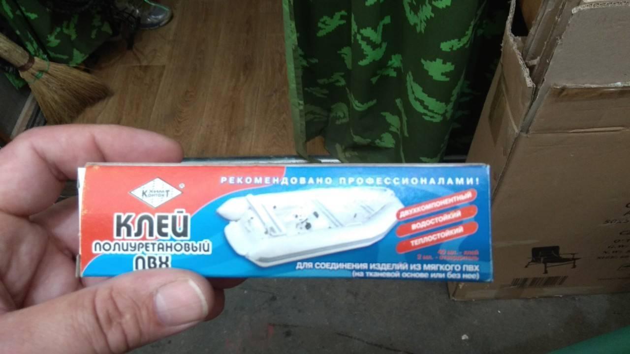 Клей для резиновой лодки - как клеить, лучший клей