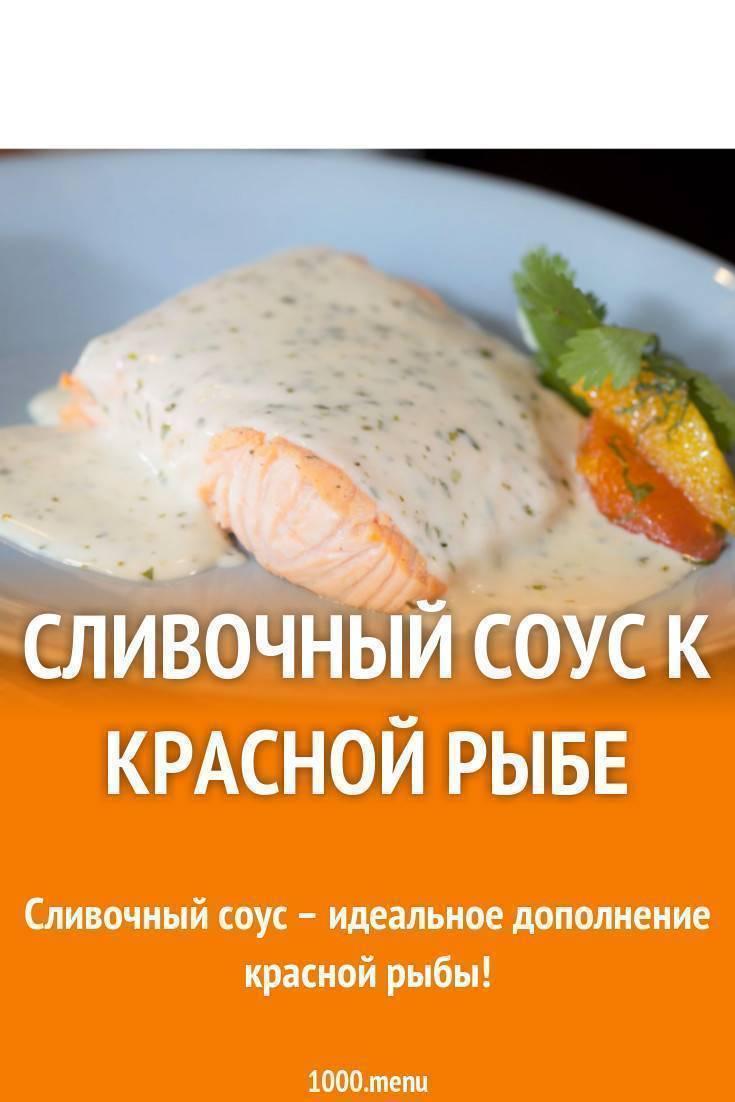 Сливочный соус для рыбы из сливок